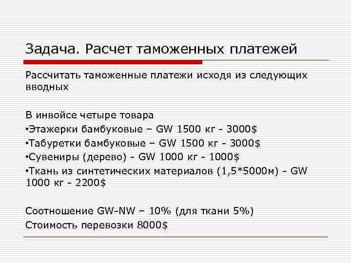 Задача. Расчет таможенных платежей Рассчитать таможенные платежи исходя из следующих вводных В инвойсе четыре