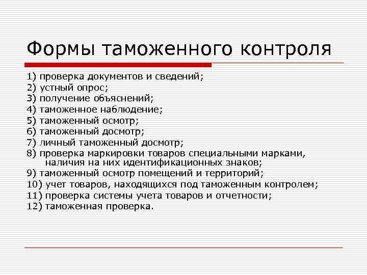 Формы таможенного контроля 1) проверка документов и сведений; 2) устный опрос; 3) получение объяснений;