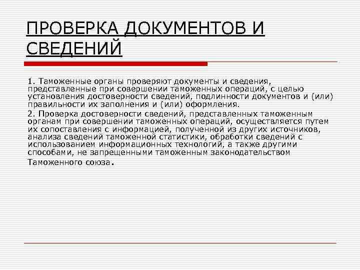 ПРОВЕРКА ДОКУМЕНТОВ И СВЕДЕНИЙ 1. Таможенные органы проверяют документы и сведения,  представленные при