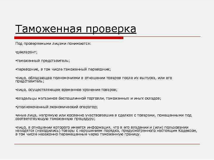 Таможенная проверка Под проверяемыми лицами понимаются:  • декларант;  • таможенный представитель;