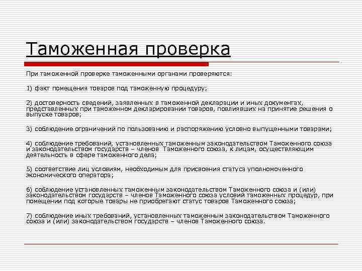 Таможенная проверка При таможенной проверке таможенными органами проверяются:  1) факт помещения товаров под