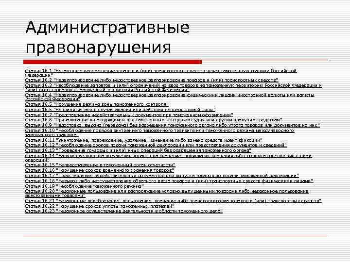 Административные правонарушения Статья 16. 1