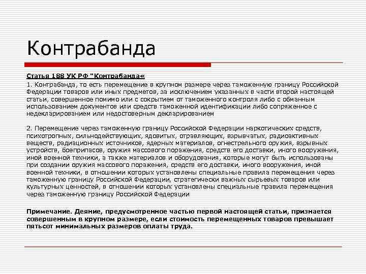 Контрабанда Статья 188 УК РФ