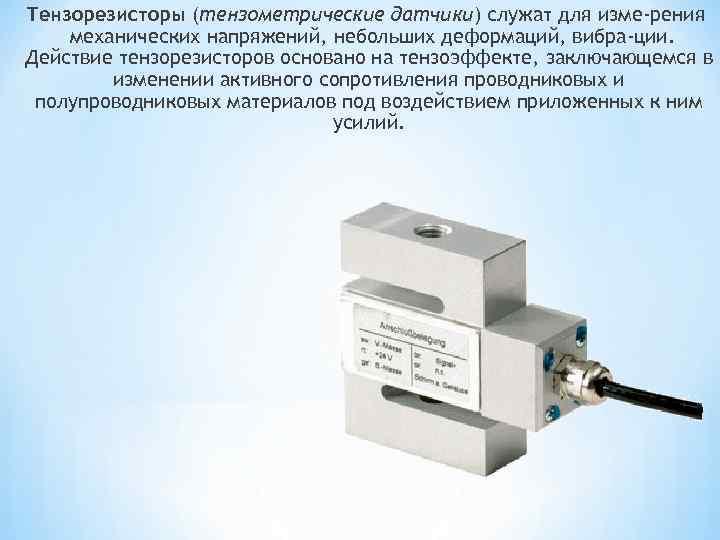 Тензорезисторы (тензометрические датчики) служат для изме рения механических напряжений, небольших деформаций, вибра ции. Действие