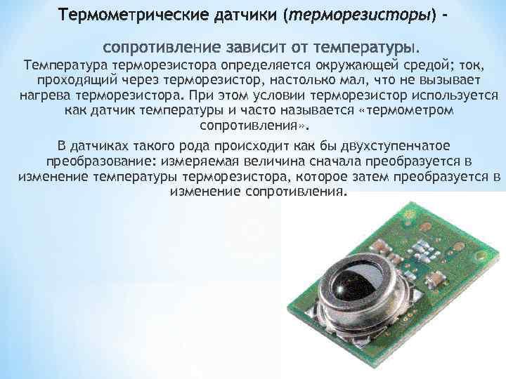 Температура терморезистора определяется окружающей средой; ток, проходящий через терморезистор, настолько мал, что не
