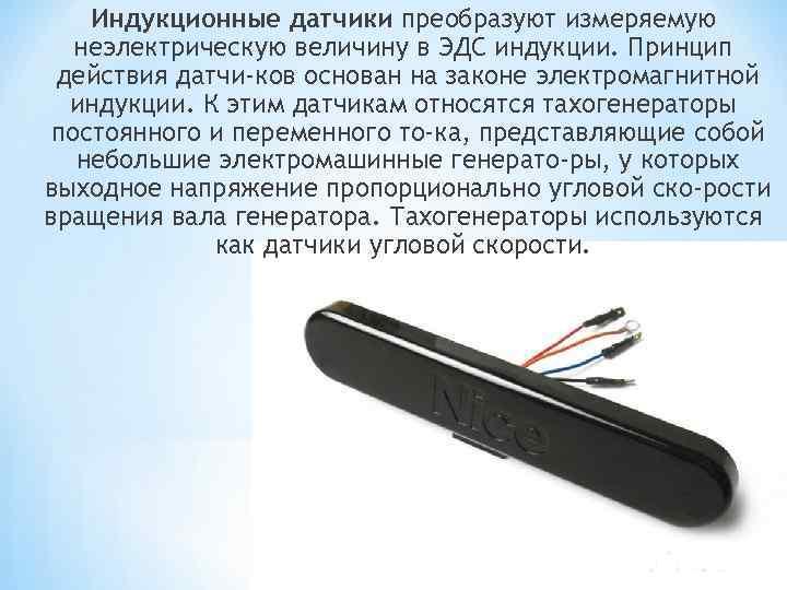 Индукционные датчики преобразуют измеряемую  неэлектрическую величину в ЭДС индукции. Принцип действия