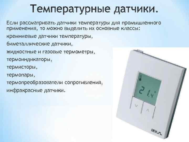 Если рассматривать датчики температуры для промышленного применения, то можно выделить их основные классы: кремниевые