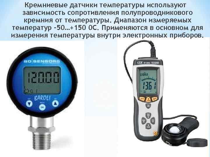 Кремниевые датчики температуры используют  зависимость сопротивления полупроводникового  кремния от температуры.