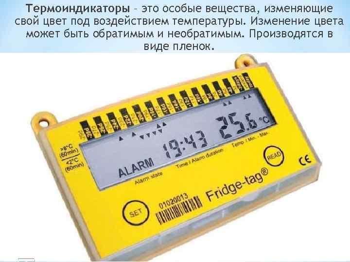 Термоиндикаторы – это особые вещества, изменяющие свой цвет под воздействием температуры. Изменение цвета