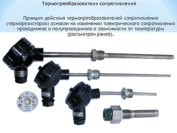 Термопреобразователи сопротивления   Принцип действия термопреобразователей сопротивления (терморезисторов) основан на