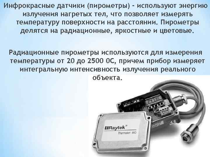Инфрокрасные датчики (пирометры) - используют энергию излучения нагретых тел, что позволяет измерять  температуру