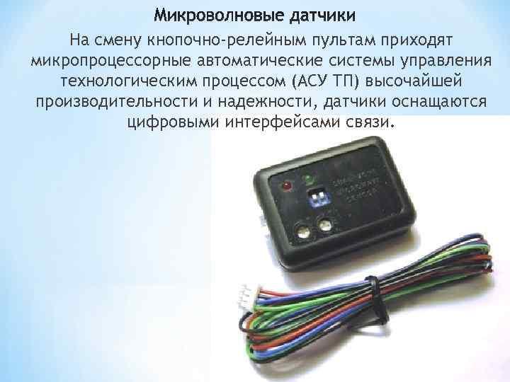 На смену кнопочно-релейным пультам приходят микропроцессорные автоматические системы управления  технологическим процессом