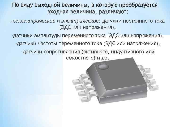-неэлектрические и электрические: датчики постоянного тока    (ЭДС или напряжения), -датчики амплитуды