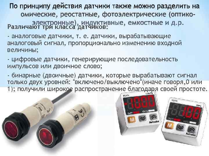 Различают три класса датчиков: - аналоговые датчики, т. е. датчики, вырабатывающие аналоговый сигнал, пропорционально