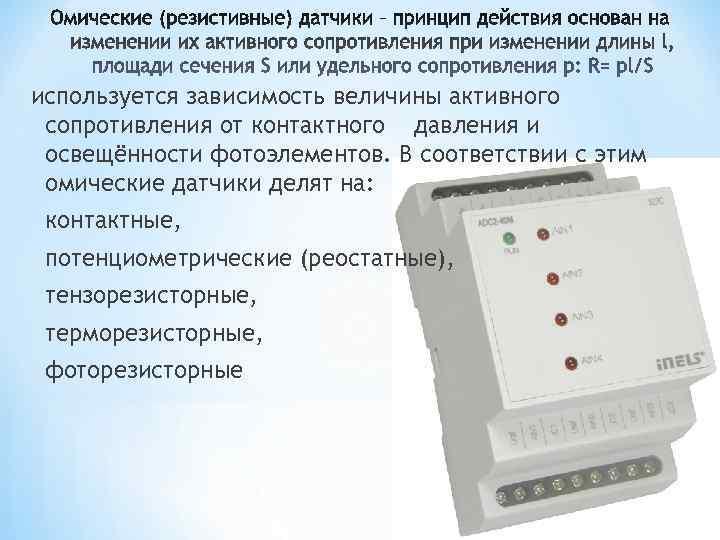 используется зависимость величины активного сопротивления от контактного  давления и освещённости фотоэлементов. В соответствии