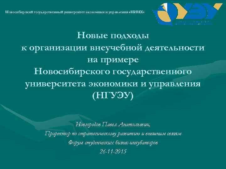 Новосибирский государственный университет экономики и управления «НИНХ»     Новые подходы