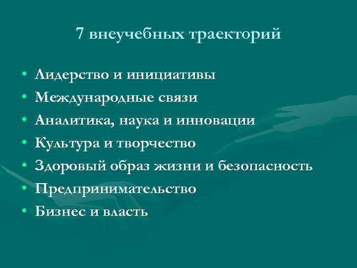 7 внеучебных траекторий  •  Лидерство и инициативы •