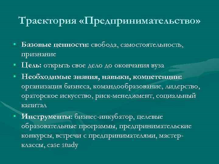 Траектория «Предпринимательство»  • Базовые ценности: свобода, самостоятельность,  признание • Цель: открыть