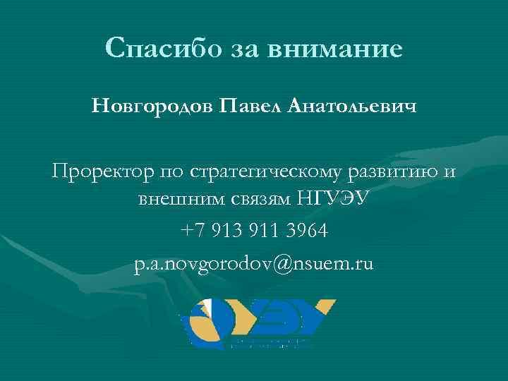 Спасибо за внимание  Новгородов Павел Анатольевич Проректор по стратегическому развитию и