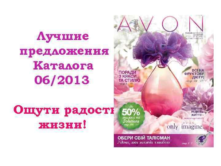 Лучшие предложения  Каталога  06/2013 Ощути радость  жизни!