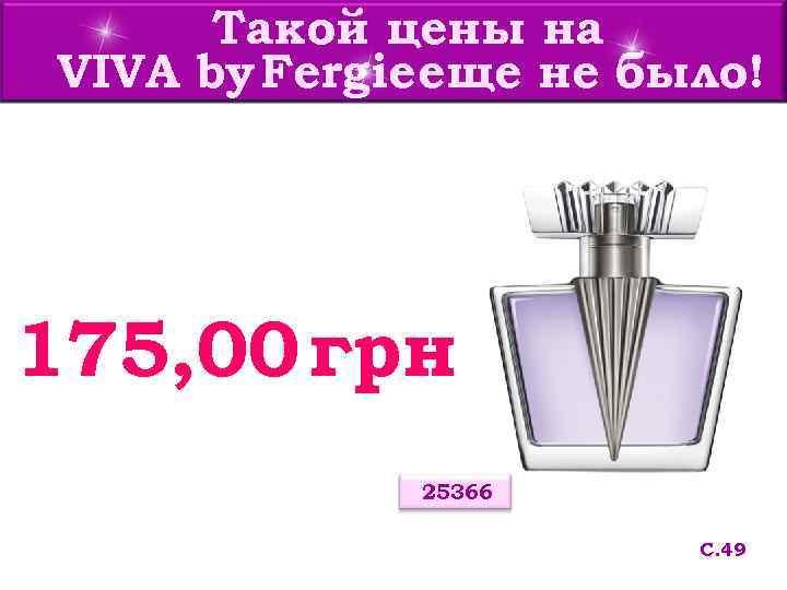 Такой цены на VIVA by Fergie еще не было! 175, 00 грн