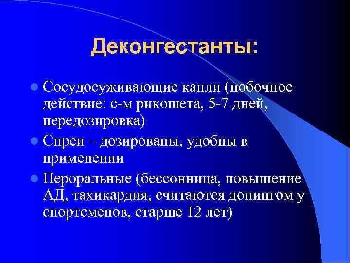 Деконгестанты: l Сосудосуживающие  капли (побочное  действие: с-м рикошета, 5 -7