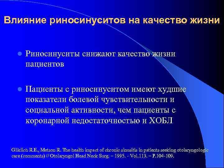 Влияние риносинуситов на качество жизни l  Риносинуситы снижают качество жизни   пациентов