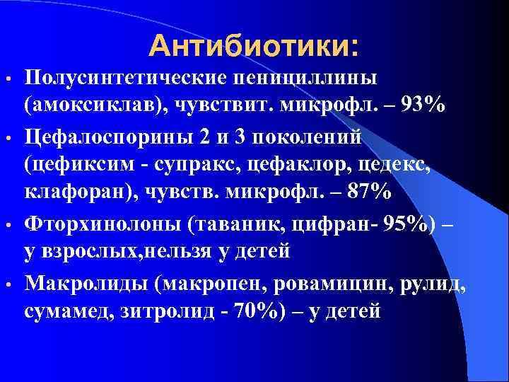 Антибиотики:  • Полусинтетические пенициллины  (амоксиклав), чувствит. микрофл. – 93% •