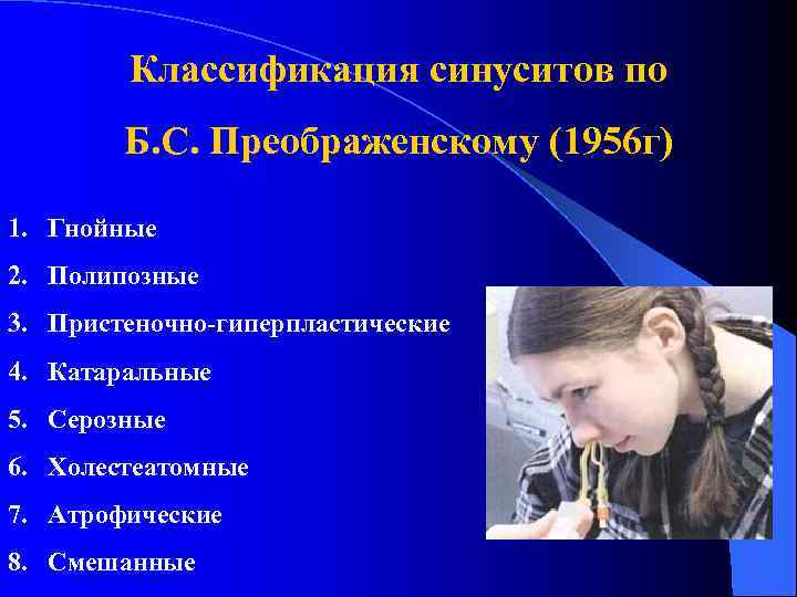 Классификация синуситов по   Б. С. Преображенскому (1956 г) 1. Гнойные