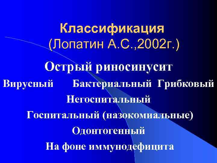 Классификация  (Лопатин А. С. , 2002 г. )  Острый