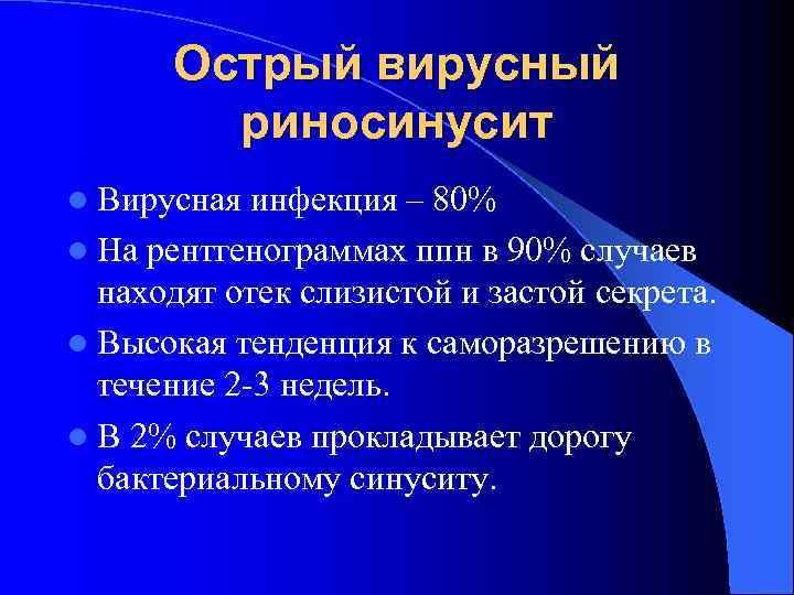 Острый вирусный   риносинусит l Вирусная инфекция – 80% l На рентгенограммах