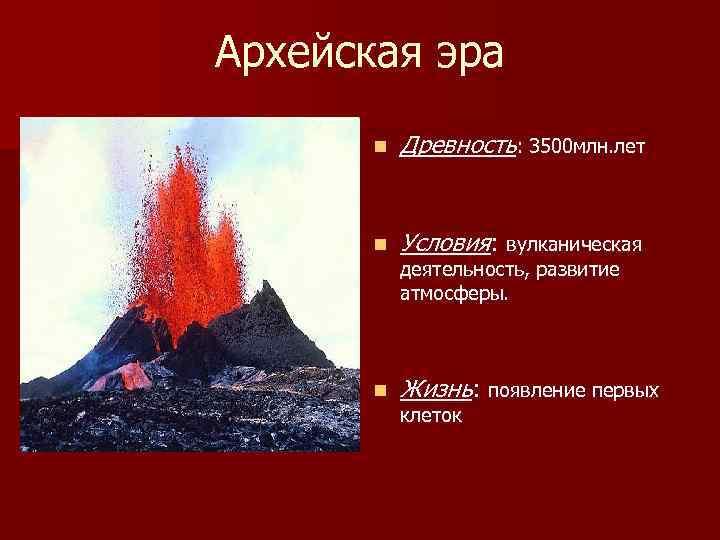 Архейская эра  n  Древность: 3500 млн. лет   n  Условия: