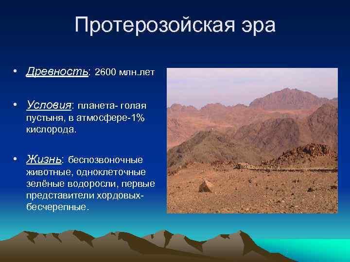 Протерозойская эра  • Древность: 2600 млн. лет  • Условия: планета-