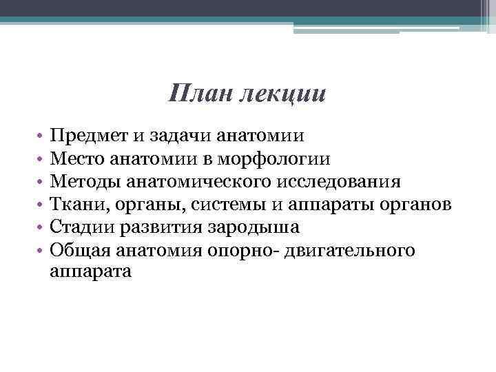 План лекции •  Предмет и задачи анатомии •