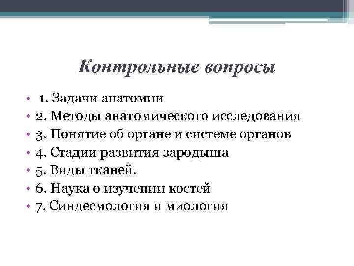 Контрольные вопросы •  1. Задачи анатомии •  2. Методы