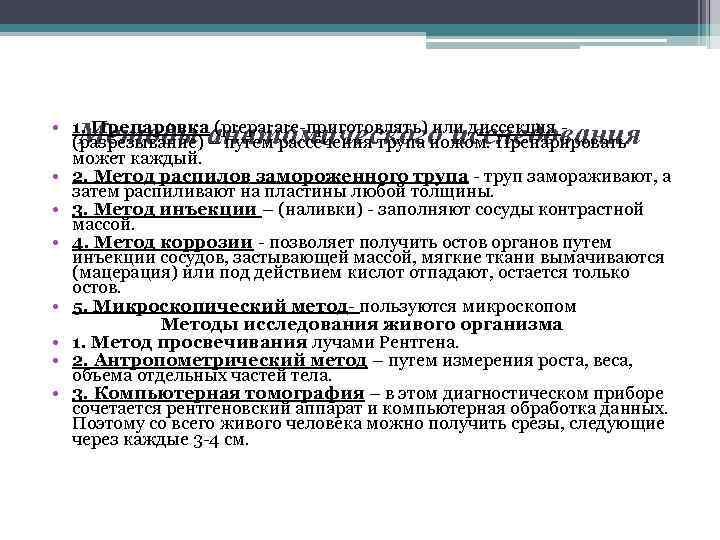 Методы анатомического исследования • 1. Препаровка (preparare-приготовлять) или диссекция -  (разрезывание) –