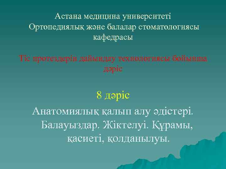 Астана медицина университеті  Ортопедиялық және балалар стоматологиясы   кафедрасы Тіс