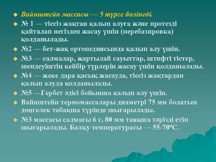 u  Вайнштейн массасы — 5 түрге бөлінеді. u  № 1 — тіссіз