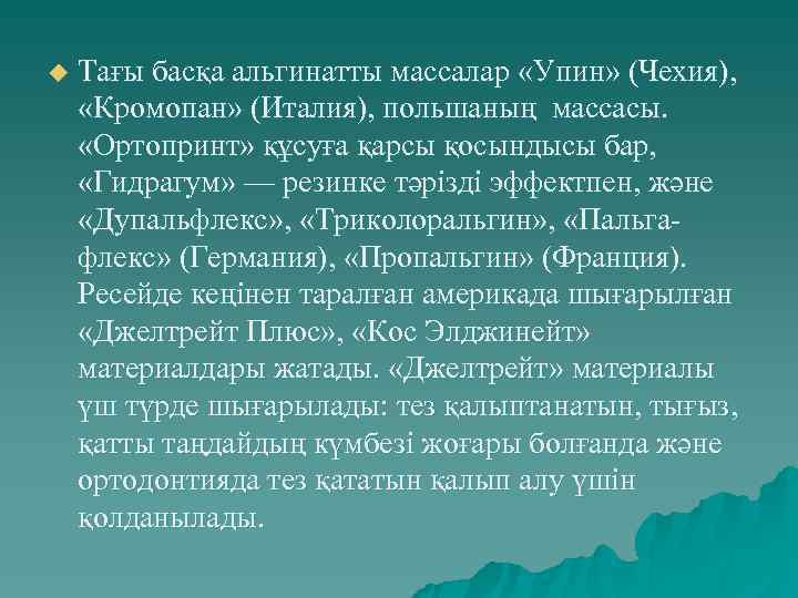 u  Тағы басқа альгинатты массалар «Упин» (Чехия),  «Кромопан» (Италия), польшаның массасы.