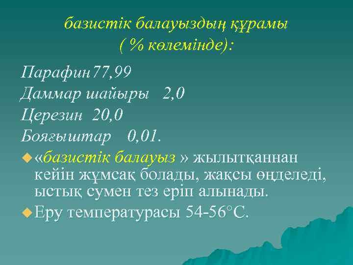 базистік балауыздың құрамы  ( % көлемінде): Парафин 77, 99 Даммар шайыры 2,