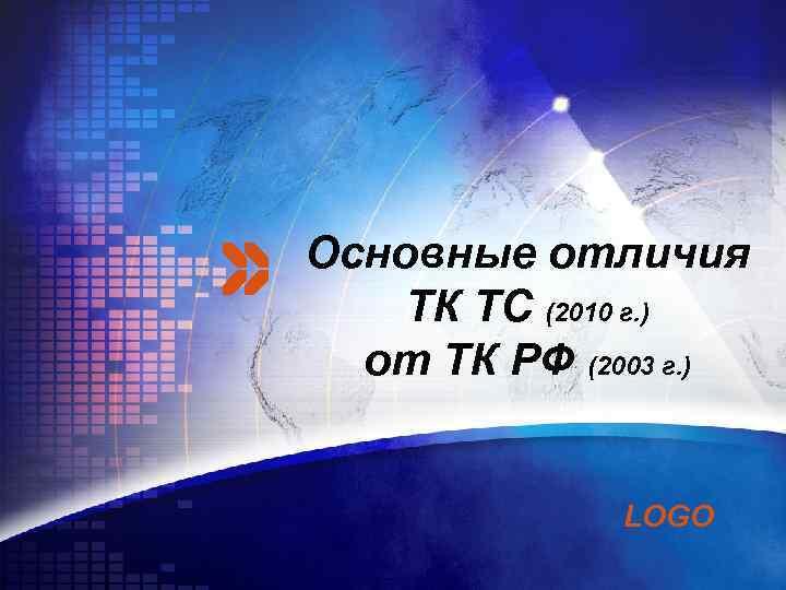 Основные отличия ТК ТС (2010 г. )  от ТК РФ (2003 г. )