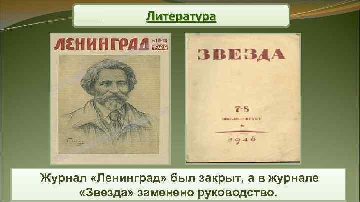 Литература Журнал «Ленинград» был закрыт, а в журнале  «Звезда»