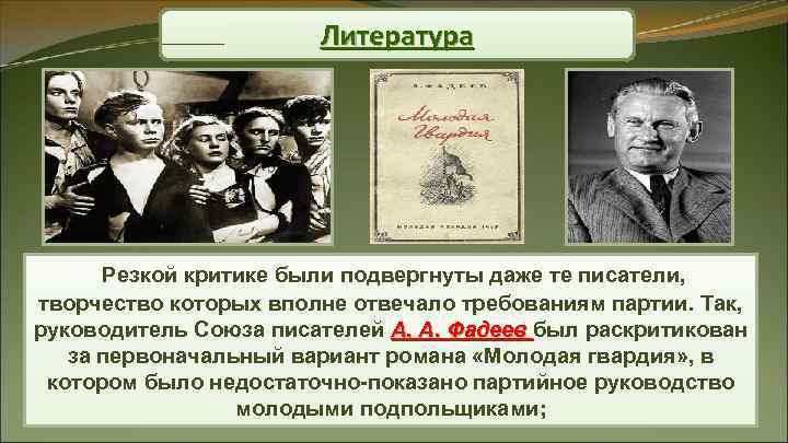 Литература  Резкой критике были подвергнуты даже те писатели, творчество