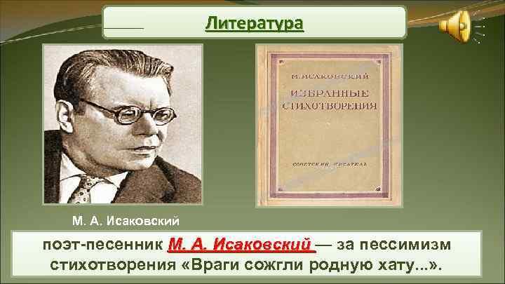 Литература  М. А. Исаковский поэт-песенник М. А. Исаковский