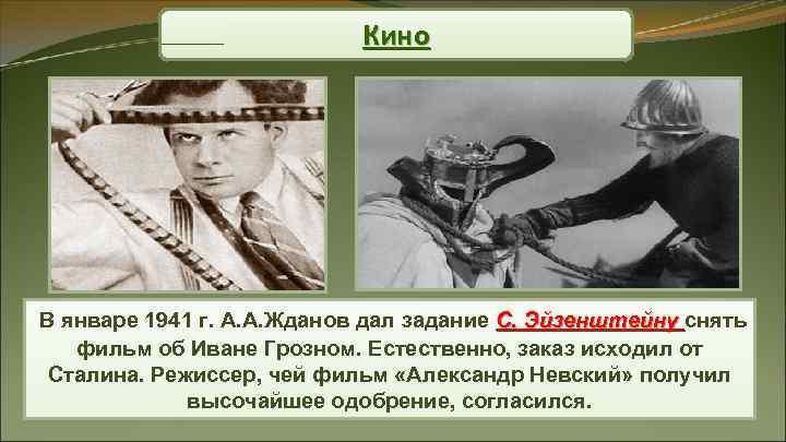 Кино В январе 1941 г. А. А. Жданов