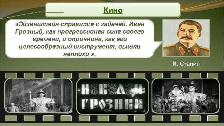 Кино «Эйзенштейн справился с задачей. Иван Грозный, как прогрессивная