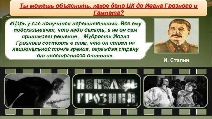 Ты можешь объяснить, какое дело ЦК до Ивана Грозного и