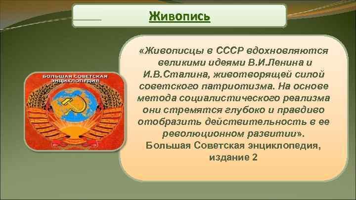 Живопись  «Живописцы в СССР вдохновляются великими идеями В. И. Ленина и И.