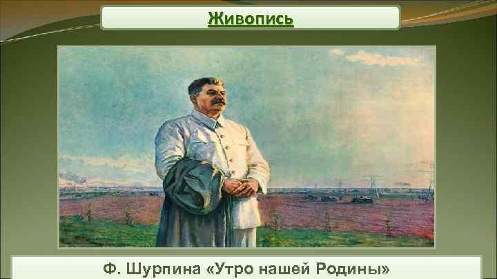 Живопись Ф. Шурпина «Утро нашей Родины»