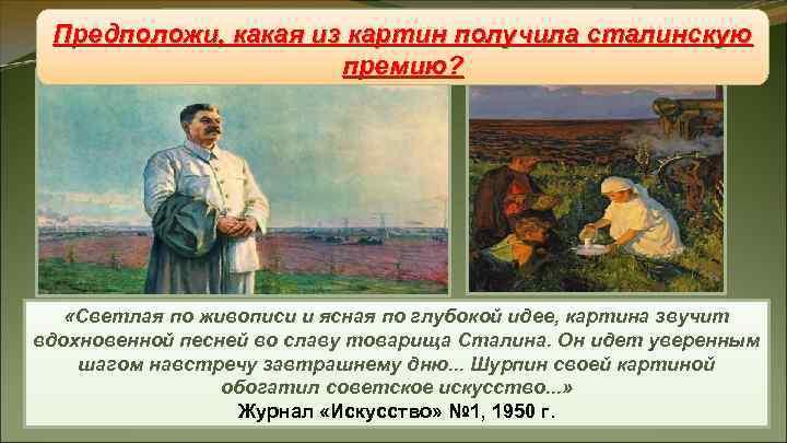 Живопись Предположи, какая из картин получила сталинскую